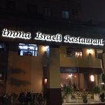 伊瑪以色列餐廳照片