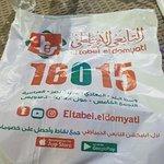 صورة فوتوغرافية لـ El Tabie El Domyati