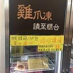 Tunghai Lian-Xin Ice & Chicken Feet Galantine照片