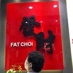 香港發財燒臘照片