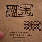 صورة فوتوغرافية لـ بيت ستي
