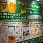 Mori No Beer Garden – fotografija