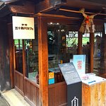 五十鈴川咖啡門口