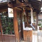 五十鈴川咖啡門口周邊特寫