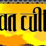 Indian culture logo