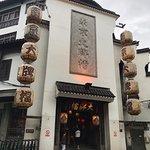 南京大牌档(夫子庙水平方店)照片