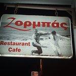 ZORBAS Restaurant - Cafe : The restaurant Zorbas in Afissos