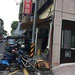 阿娥水饺照片