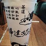 桦达奶茶-嘉义店照片