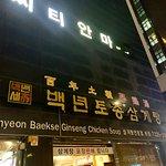 صورة فوتوغرافية لـ Baeknyeon Tojong Samgyaetang