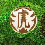 ภาพถ่ายของ Tiger Sugar - Zhongshan Nanxi