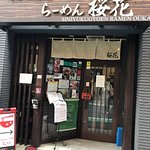 ภาพถ่ายของ Shinjuku Gyoen Ramen Ouka
