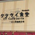ภาพถ่ายของ Ct Cafeteria