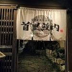 ภาพถ่ายของ Sui Don Chi