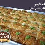 صورة فوتوغرافية لـ حلويات هاشم العفوري