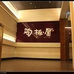 陶板屋 - 台中河南店照片