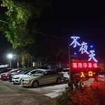 不夜天夜景餐厅照片