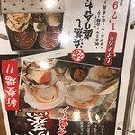 磯丸水産 六本木店の写真