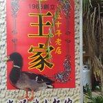 Hu Wei Wang Jia Chinese Angelica Duck Taiwanese Vermicelli照片