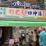 Lan Jia Steamed Sandwich Shop照片