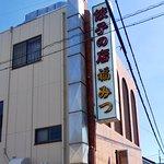 Zdjęcie Fukumitsu