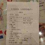 九龙冰室(动漫星城店)照片