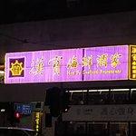 汉宝海鲜酒家照片