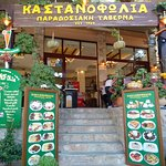 Φωτογραφία: Kastanofolia Taverna