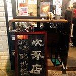 炊豕店照片