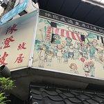 咱台湾人的冰照片