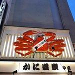 Fotografija – Kinryu Ramen Midosuji