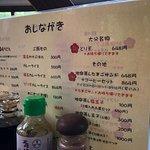冈本屋卖店照片