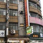 Qu Cun Rice Noodle Duck照片