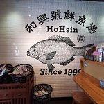 和兴号鲜鱼汤照片