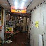 ภาพถ่ายของ Yoshinoya Harajuku Takeshita Gate