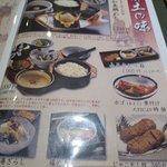 郷土の味、宇和島鯛めし 1710円