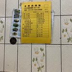 金峰魯肉飯照片