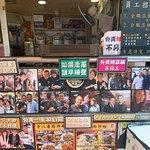 十八座狗仔粉 (佐敦)照片