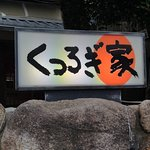 Foto van Kutsurogiya