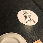 Tsukiji Aozora 3daime照片