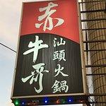 赤哥汕頭火鍋 - 台北松江照片