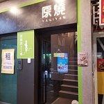 原燒 (台北林森北店)照片