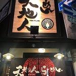 Fotografija – Tenchijin Nihombashi