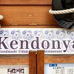 手打乌冬 Kendon屋 照片
