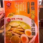 太阳蕃茄拉面(站前本店)照片