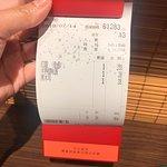 一兰拉面 - 台湾台北本店照片