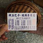 Jiao Xi Baozi Mantou Specialty Store照片