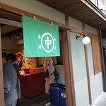 Foto van Takenaka Meat