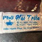 ภาพถ่ายของ Pho Hai Thien