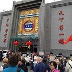 Foto de Fangzhuang Quanjude Roast Duck Restaurant